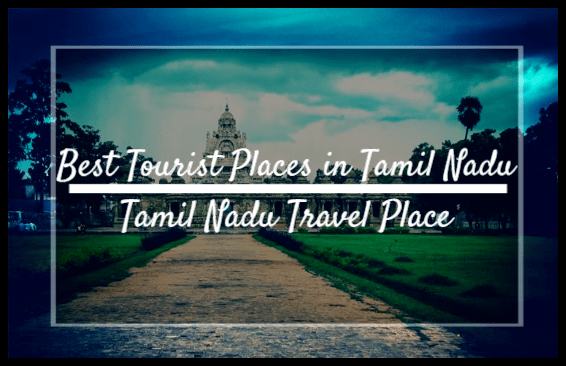 Best Tourist Places in Tamil Nadu State